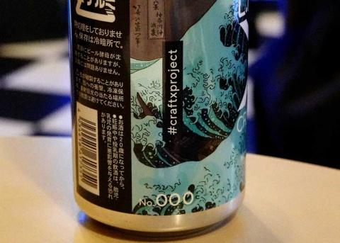 「クリスタルIPA」の缶にはインスタグラムのアカウントにアクセスできるQRコードやハッシュタグ、製品のバージョンが分かるロット番号がついている