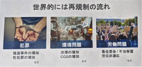 日本ではまだ解禁されていないライドシェア。リスクが伴うことも分かってきた