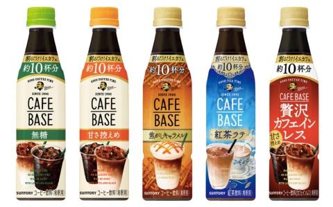 2020年3月10日に発売する「ボス カフェべース」(各340ミリリットル入り、税別278円)。「無糖」「甘さ控えめ」「贅沢カフェインレス」はラテ、ブラック兼用