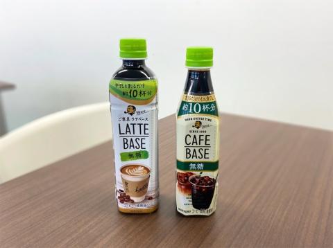 既存商品の「ボス ラテベース」(左)と新商品の「ボス カフェベース(右)。希釈率を上げることで、容量を減らしながら約10杯分という値ごろ感をキープした
