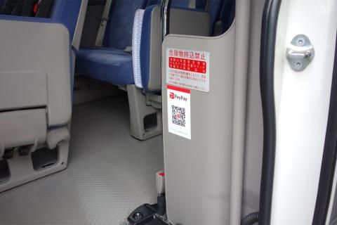 乗車時にQRコード決済のPayPayで料金を支払えるほか、マンションのラウンジカウンターで専用チケットを購入できる