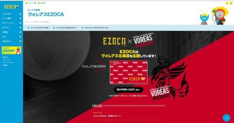 ヴォレアス北海道のOFFICIAL SUPPORTERS CLUBの参加店でヴォレアスEZOCAを利用して買い物をすると、支払額の0.5%がヴォレアス北海道の強化費に充てられる