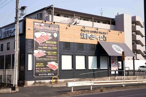 幸楽苑が運営する郊外型焼肉店「焼肉ライク 松戸南花島店」