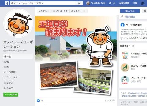 ホテイフーズコーポレーション(静岡市)は2019年5月から一般消費者向けの工場見学をスタート。Facebookなどで告知している(新型コロナウイルスの影響で20年4月現在は受け入れを休止中)