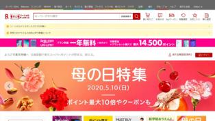 """楽天が急成長""""ポストアマゾン""""と提携 海外ブランド誘致強化"""
