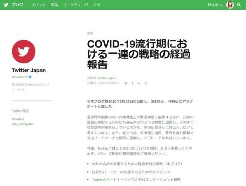 Twitter Japanのブログに掲載された「COVID-19流行期における一連の戦略の経過報告」