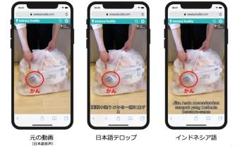 日本の生活ルールやマナーなどを学べる短い動画を、自動翻訳により英語、中国語、インドネシア語、ベトナム語で視聴できる