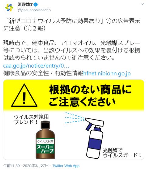 消費者庁は、コロナ予防効果をうたう広告表示に注意を促している
