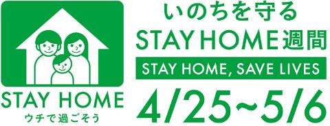 """1都3県が共同で呼びかける「<a href=""""https://www.koho.metro.tokyo.lg.jp/diary/news/stay_home.html"""" target=_""""blank"""">STAY HOME週間</a>」"""