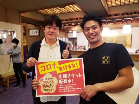 「コロナに負けるな!つながるKOCHIプロジェクト」を立ち上げた林幹郎氏(左)