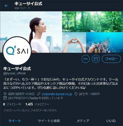 キューサイのTwitter公式アカウント。女性のフォロワーが多いため、ケールを食べているウサギの写真などの人気が高いとのこと