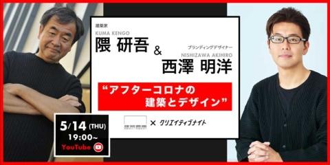「隈研吾・西澤明洋が語るアフターコロナの建築とデザイン」は2020年5月14日にYouTubeでライブ配信された。建築家の隈研吾氏(左)とホストを務めたブランディングデザイナーの西澤明洋氏(右)