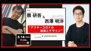 """隈研吾氏 アフターコロナは「建物という""""箱の時代""""の終わり」"""