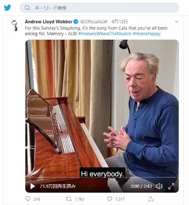 キャッツの名曲「Memory」を弾くアンドリュー・ロイド・ウェバー(公式Twitterより)。Twitterでミュージカルナンバーのリクエストを募り、自身が手掛けた名曲の数々を自宅から届けている。世界中から多くの感謝の言葉が寄せられている