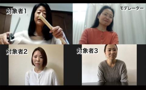 オンラインでグループインタビューを行っている様子。モデレーターを含めて4人で実施している。4人以上になると、1人ずつの画面が小さくなり会話が難しくなるという
