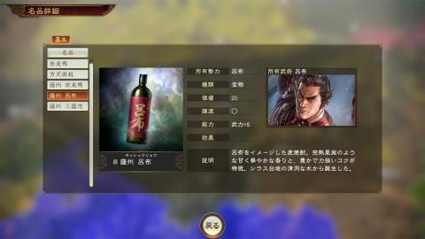 ゲーム内アイテムの「薩州 呂布」の効果は「武力+5」。三国志最強とうたわれる猛将・呂布のイメージから命名された