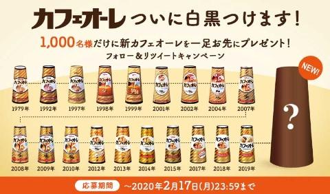 「カフェオーレ」パッケージデザインの変遷。コーヒー豆の見直しや増量など商品の改良に伴い、少しずつ変更を重ねたが、ストライプを基調とする代わり映えしないデザインが41年間続いた。容器自体は紙でできている