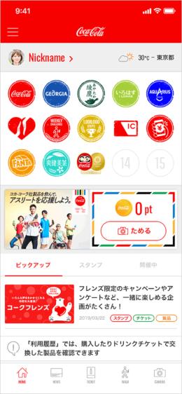 コカ・コーラ公式アプリ「Coke ON」。東京2020開幕1年前を記念したオリジナルデザインのデジタルスタンプを7月20~26日に抽選でプレゼントした