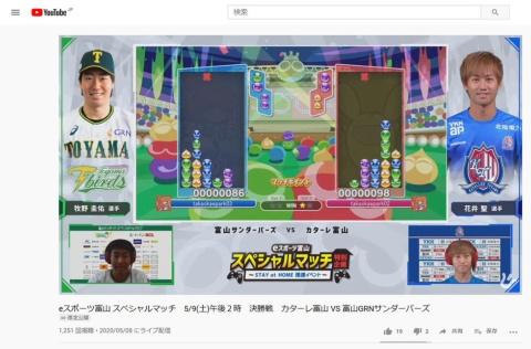 富山県で開催したeスポーツ大会「eスポーツ富山 スペシャルマッチ特別企画~STAY at HOME推進企画イベント~」では県内のフィジカルスポーツの選手たちが『ぷよぷよeスポーツ』で競い合った
