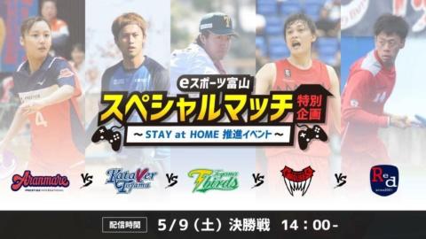 eスポーツ富山 スペシャルマッチは富山県の「STAY at HOME推進事業」の一環として開催されることになった