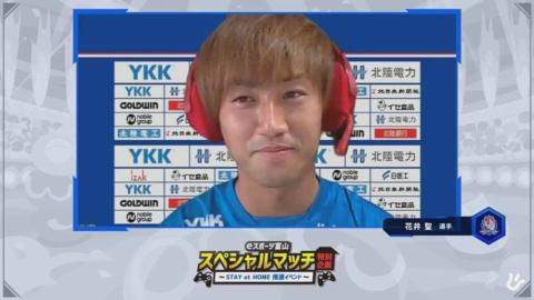 優勝したカターレ富山の花井聖選手。試合中は「花井選手、応援してますよ~」「頑張って」など応援するコメントが多数書き込まれた