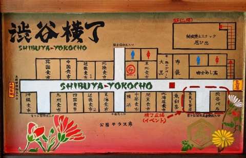 渋谷横丁の案内板。店内のポスターなども昭和風になっていて面白い