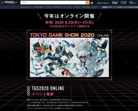 TGS2020 ONLINEではAmazonに特設サイトを開く。グッズ販売に加え、出展社が配信するコンテンツも視聴できる