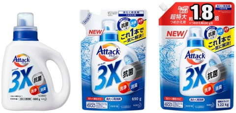 2020年9月5日に発売した「アタック3X」。参考小売価格は本体330円(税込み)、詰替300円前後(同)