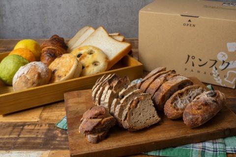 個人向けのサブスクリプションサービス「パンスク」は月額3990円(税込み、送料込み)で毎月違うベーカリーのパンの詰め合わせ(6~10種類)が届く