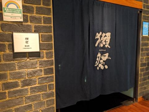 獺祭バーへのアクセスはJR山手線・東京駅から徒歩1分。東京メトロ丸ノ内線・大手町駅および千代田線・二重橋前駅からは徒歩3分
