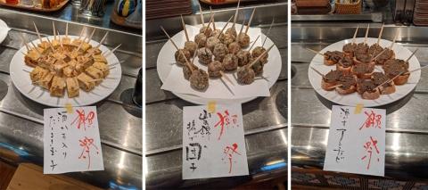 獺祭バーで提供される予定の料理の一部。左から「酒かす入りだしまき玉子」「山田錦の揚げ団子」「酒かすアンチョビ」