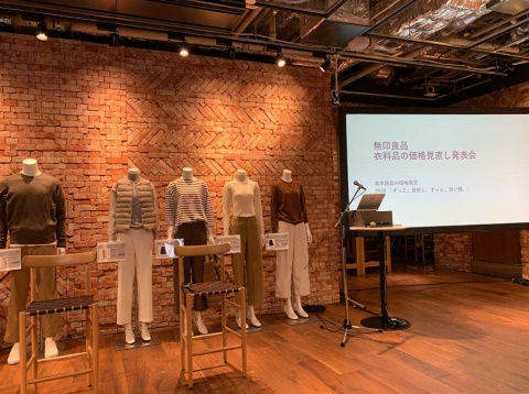「無印良品 銀座店」で開かれた発表会は、オンラインでも参加可能