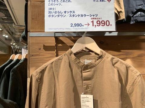 軽い着心地の「洗いざらしオックス」のスタンドカラーシャツも2990円から1990円に