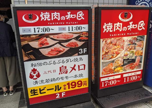 焼肉 ワタミ 店舗