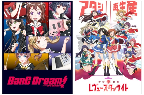 「D4DJ」は「BanG Dream! (バンドリ!)」「少女☆歌劇 レヴュースタァライト」と並ぶ「音楽3部作」と位置付けられているという