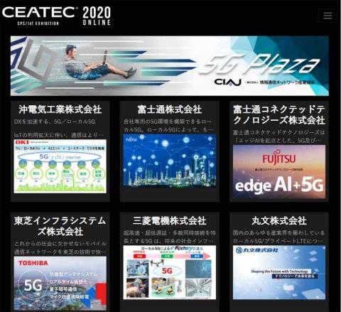 「CEATEC 2020 ONLINE」には情報通信ネットワーク産業協会(CIAJ)が5G・ローカル5G関連の機器などを紹介する「CIAJ 5G Plaza」を出展するなど、5Gに関する展示が目立った