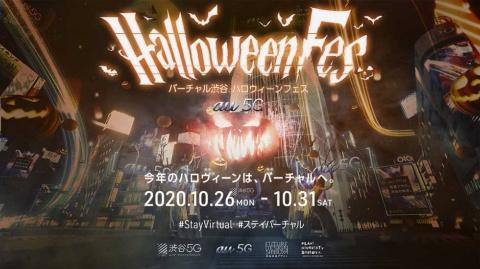 2020年10月26~31日に仮想空間でイベントを開催した (c)KDDI・au 5G / バーチャル渋谷 au 5G ハロウィーンフェス