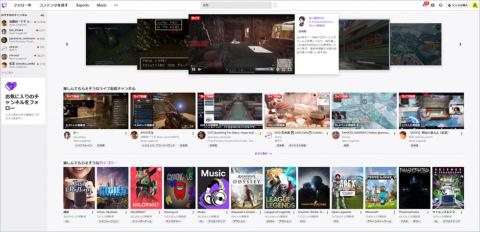 Twitchのトップページ