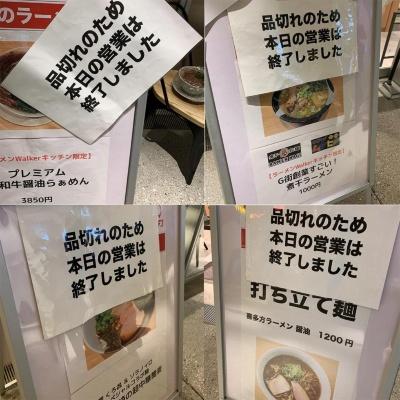 麺や 七彩の打ち立て麺に続く日替わりのラーメンも連日、品切れで閉店時間前に営業終了
