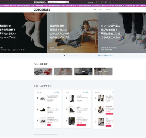 2020年3月4日に「ZOZOTOWN」内にオープンした靴の専門モール「ZOZOSHOES」。カテゴリー別、シーン別、機能別など靴に特化した検索機能が用意されている