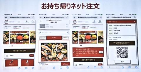テークアウト需要を見越してスマートフォンアプリのインターフェースや、Webサイトの注文プロセスも見直した
