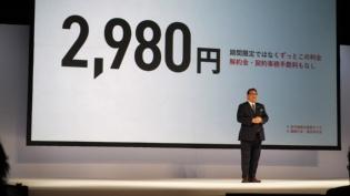 ドコモ、20ギガ月2980円の新プラン「ahamo」 5G対応で衝撃価格