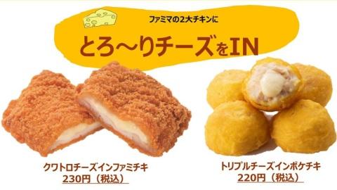 2020年12月8日にファミリーマートが発売した「クワトロチーズインファミチキ」と「トリプルチーズインポケチキ」