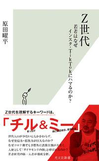 原田氏の新著『Z世代~若者はなぜインスタ・TikTokにハマるのか?~』(光文社新書)