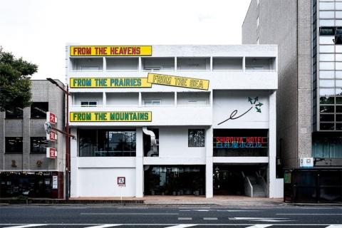 ヘリテージタワー外観。アーティストのローレンス・ウィナー氏が前橋市をイメージして言葉を選んだ作品が目を引く(写真/©Shinya Kigure)
