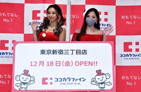 ココカラファイン東京新宿三丁目店オープン前日の記者発表会ではタレントのゆきぽよ(左)とざわちん(右)がゲストとして登壇した