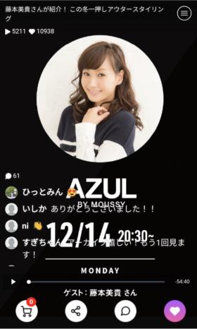 2020年12月14日に配信された第1回は、タレントの藤本美貴が埼玉県富士見市のららぽーと富士見でAZUL BY MOUSSYの商品を紹介した