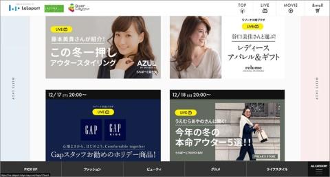 三井不動産グループが運営する商業施設の総合情報サイト「MEETS SHOP」でタレントやインフルエンサーを起用したライブコマースがスタート
