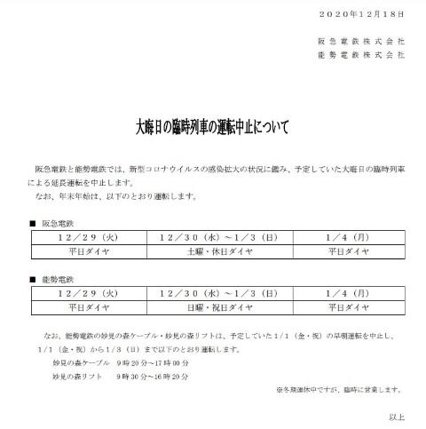富士急「FUJIYAMA」の頂上に展望台 未来消費カレンダー新着情報(画像)