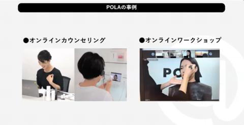 ポーラが1200店にオンラインカウンセリング導入 新規顧客も獲得(画像)